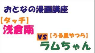 【おとなの漫画講座】浅倉南vsラムちゃん対決、ケンコバ「ガチンコでいきます」