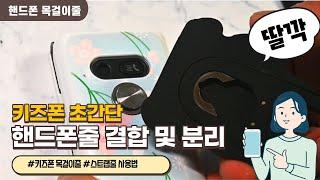 키즈폰 핸드폰 목걸이줄 스트랩 결합 및 분리 방법