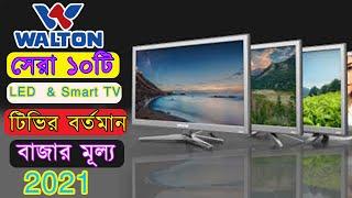 Walton LED & Smart TV Update Price in Bangladesh    Top 10 Walton TV Pricebd LTD