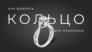 как выбрать кольцо для помолвки.  Рекомендации по выбору. #Event агентство Министерство Праздников
