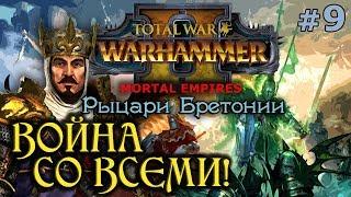 WARHAMMER II - Рыцари Бретонии №9 - Война со всеми!