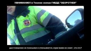 ГИБДД беспредел 🆘 Оборотни 🚔🚔 на дорогах в Тюмени