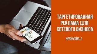 3. Реклама сетевого бизнеса. Какой способ выбрать МЛМ  Продвижение Instagram