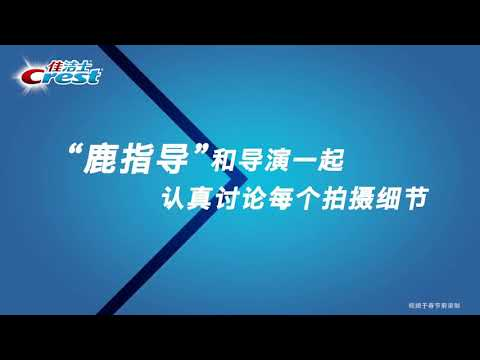 Luhan With Crest CF - Behind The Scene #luhan