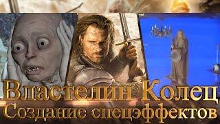 Властелин Колец[Создание cпецэффектов]
