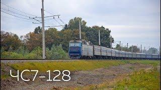 Начало шторма | ЧС7-128 | № 45 Лисичанск - Ужгород