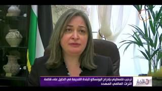 الاخبار - ترحيب فلسطيني بإدراج اليونسكو للبلدة القديمة فى الخليل على قائمة التراث العالمي المهدد