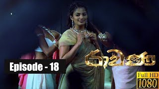 Ravana | Episode 18 26th January 2019 Thumbnail