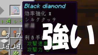 新世界を作り直せ!! Minecraft part14 「Black diamond」