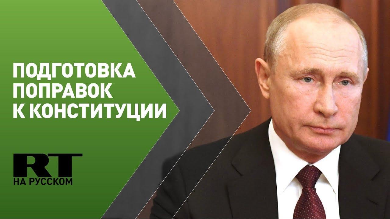Путин на встрече с рабочей группой по поправкам к Конституции