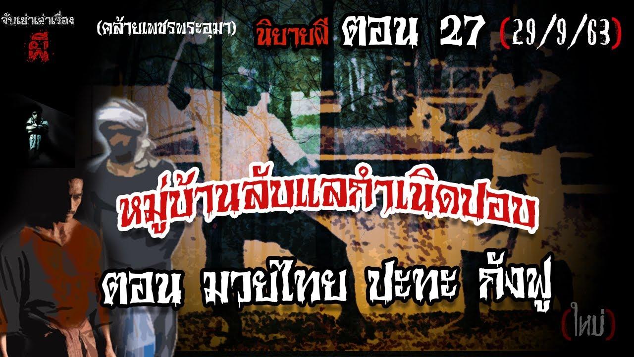 เล่าเรื่องผี EP 27 |หมู่บ้านลับแลกำเนิดปอบ 27 มวยไทย ปะทะ กังฟู|นิยายผี| จับเข่าเล่าเรื่องผี