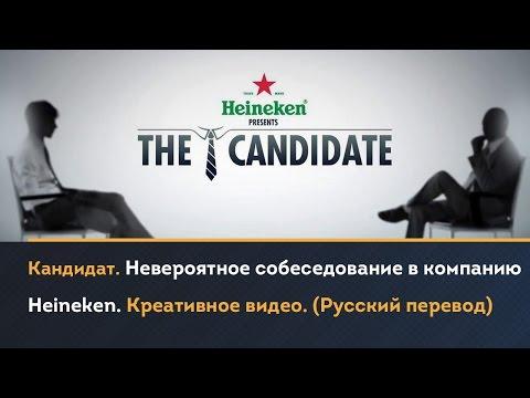 Кандидат. Невероятное собеседование в компанию Heineken. Креативное видео. (Русский перевод)