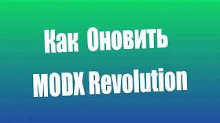 Как обновить MODX Revolution Upgrade MODX Revolution