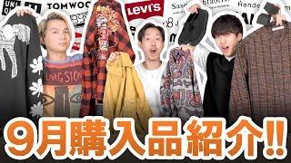【爆買い】増税前最後の大量購入!?9月の購入品一挙ご紹介します!!