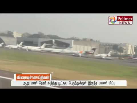 Mumbai Airport : Passenger Was Struck In Bus For 6 Hours | Polimer News