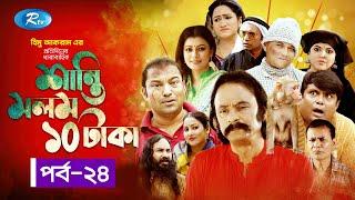 Shanti Molom 10 Taka | শান্তি মলম ১০ টাকা | Ep 24 | Salauddin Lavlu | Tanzika Amin | Rtv Natok