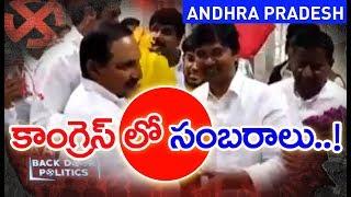 Chiranjeevi & Nallari Kiran Kumar Gives Big Shock to Congress ? | Back Door Politics | Mahaa News