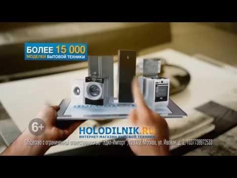 """Интернет-магазин бытовой техники """"Holodilnik.ru"""" в Москвеиз YouTube · Длительность: 11 с"""