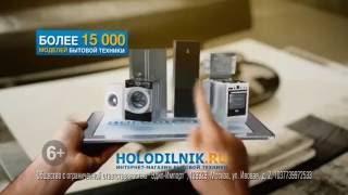 видео интернет магазин бытовой техники