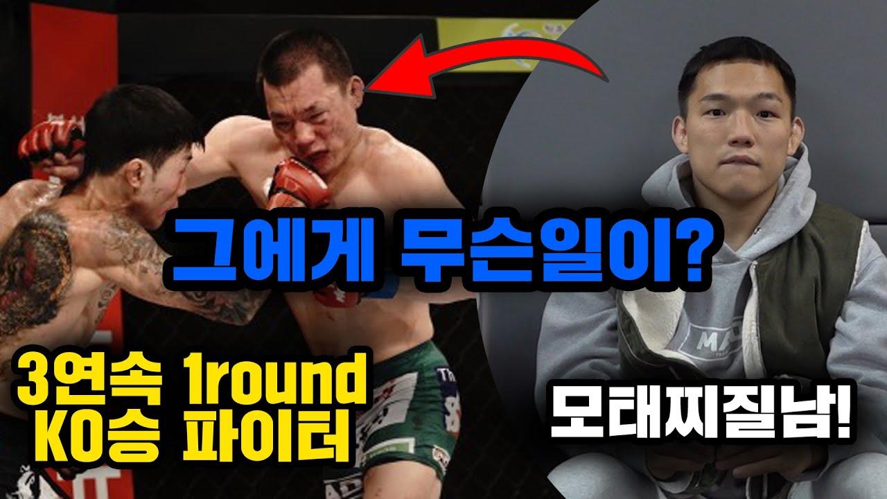 늦은 나이에 갑자기 초신성이 된 파이터 3연속 1round KO승의 비밀!
