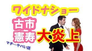古市憲寿と佐藤仁美がワイドナショーで激突!?そのワケとは…? マジでヤ...