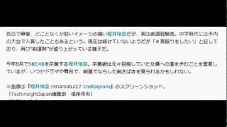 先日、今年8月いっぱいでSKE48を卒業することを発表し多くのファンを驚...