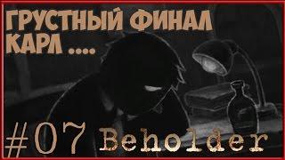 [ Beholder ] 07 Грустный финал Карл .....