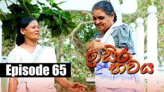 Isira Bawaya | ඉසිර භවය | Episode 65 | 01 - 08 - 2019 | Siyatha TV Thumbnail