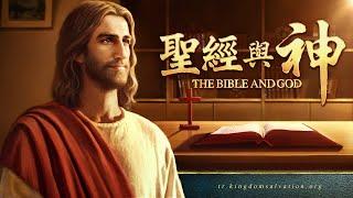 福音電影《聖經與神》闡明聖經與神的關係