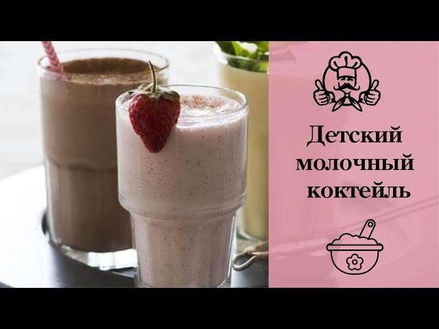 Молочный КОКТЕЙЛЬ для детей: ТОП-5 рецептов / Детские напитки / Канал «Вкусные рецепты»