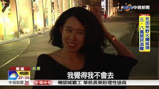 """知名手搖飲徵才 """"美國店長""""薪水僅33K │中視新聞 20180729"""