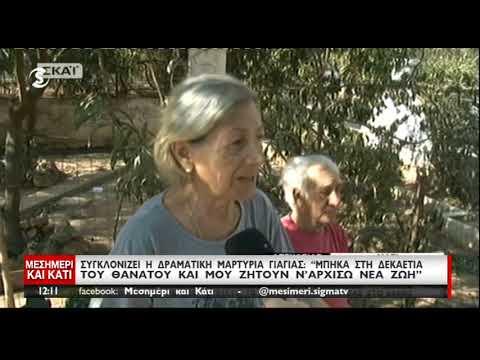 Πυρκαγιά - Ελλάδα: Συγκλονίζει η δραματική μαρτυρία γιαγιάς