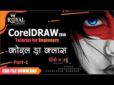 Coreldraw Tutorial For Beginners to Advance Class (हिंदी/उर्दु)-Every Computer user should learn-P1