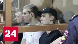 Смотреть видео Кокорин и Мамаев могут выйти по УДО - Россия 24 онлайн