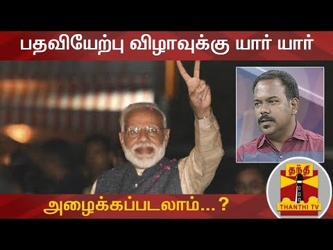 #PMModi #SwearinginCeremony #NDA பதவியேற்பு விழாவுக்கு யார் யார் அழைக்கப்படலாம்...? - அரசியல் விமர்சகர் ஜெகதீஷ் கருத்து | PM Modi | Thanthi TV  Uploaded on 27/05/2019 :   Thanthi TV is a News Channel in Tamil Language, based in Chennai, catering to Tamil community spread around the world.  We are available on all DTH platforms in Indian Region. Our official web site is http://www.thanthitv.com/ and available as mobile applications in Play store and i Store.   The brand Thanthi has a rich tradition in Tamil community. Dina Thanthi is a reputed daily Tamil newspaper in Tamil society. Founded by S. P. Adithanar, a lawyer trained in Britain and practiced in Singapore, with its first edition from Madurai in 1942.  So catch all the live action @ Thanthi TV and write your views to feedback@dttv.in.  Catch us LIVE @ http://www.thanthitv.com/ Follow us on - Facebook @ https://www.facebook.com/ThanthiTV Follow us on - Twitter @ https://twitter.com/thanthitv