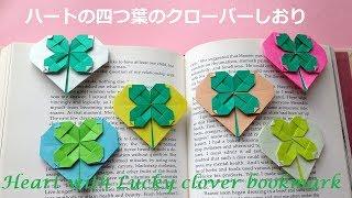 折り紙 1枚 ハートの四つ葉のクローバーしおり 簡単な折り方(niceno1)Origami Heart with four leaf clover(Lucky clover)bookmark tu 四つ葉のクローバー 検索動画 24
