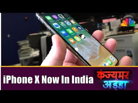 iPhone X Review | iPhone X Sales Begin In India | Specification And Features | CNBC Awaaz