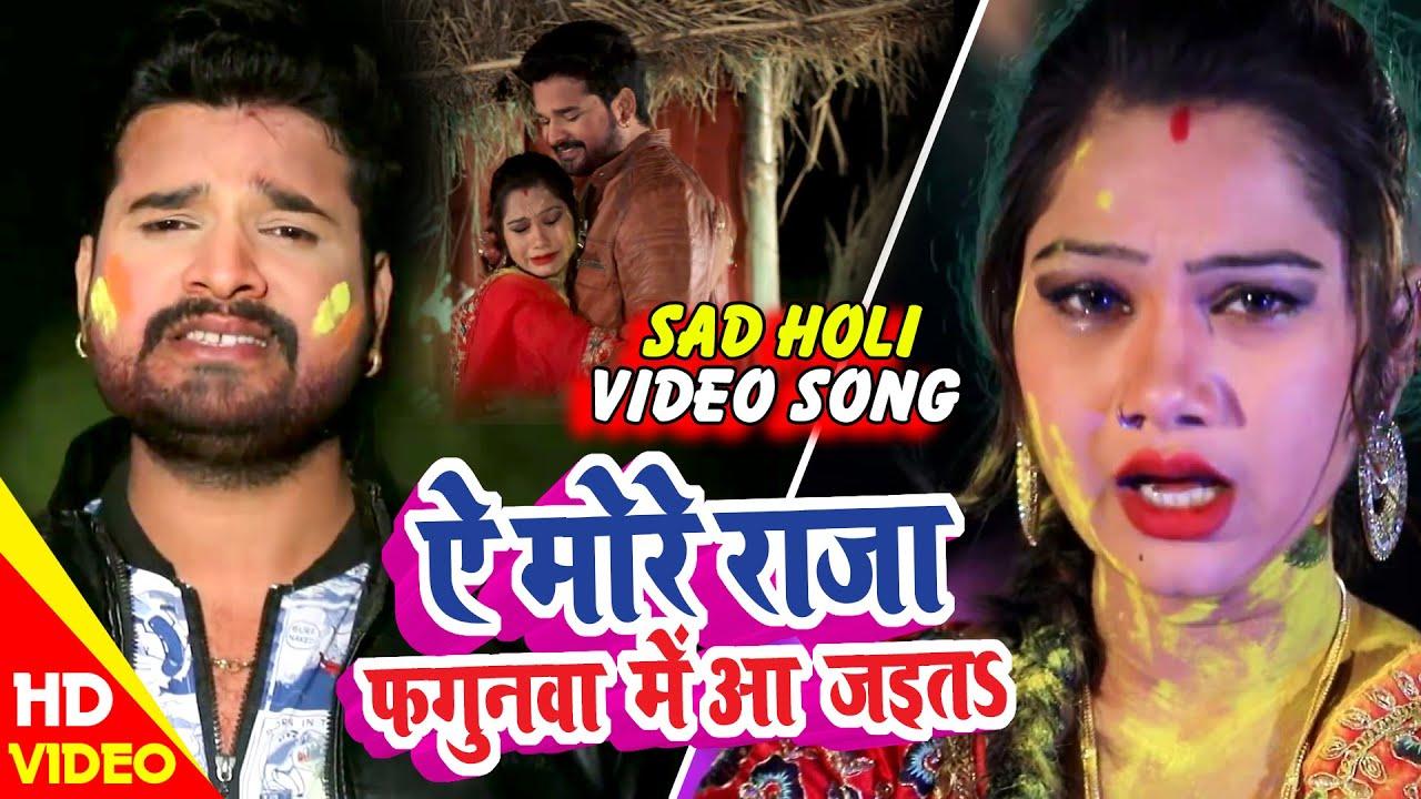 #VIDEO_SONG   #Ritesh_Pandey दर्दभरा होली गीत 2021   ऐ मोरे राजा फगुनवा में आ जइतS   Sad Holi Song