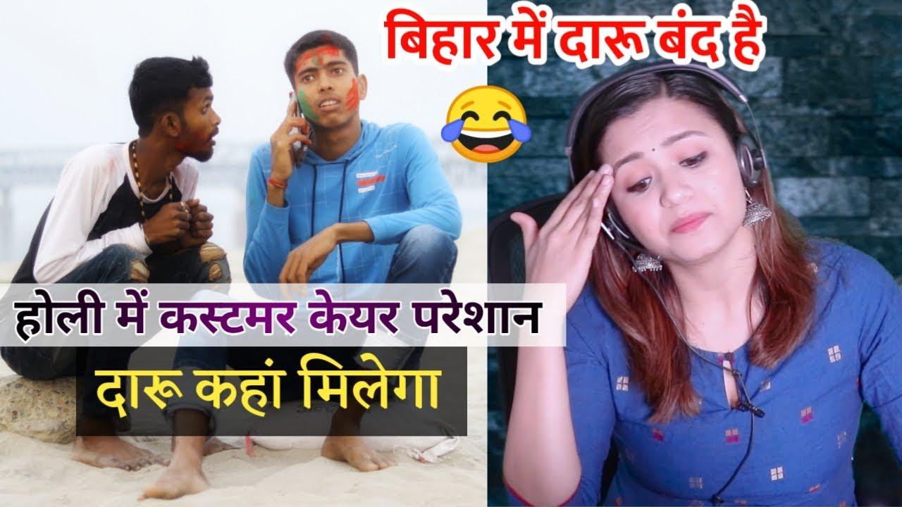 होली में दारू कहां मिलेगा ( customer care shayari comedy Vinay Kumar Holi ) || fun friend india ||
