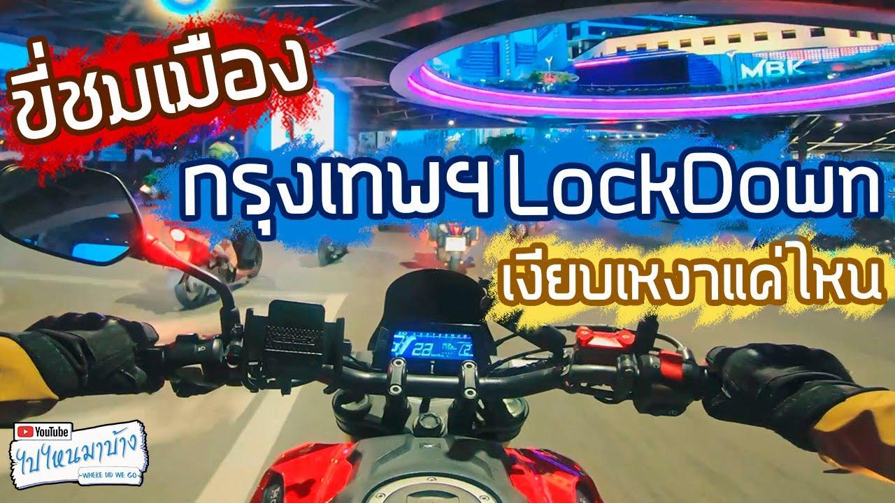 ขี่มอเตอร์ไซค์ชมเมือง กรุงเทพช่วงล็อคดาวน์เป็นยังไงบ้าง (Bangkok LockDown 2021) I ไปไหนมาบ้าง