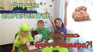 Открыли Сюрпризатор. Ошарашило то, что было внутри! (12.18г.) Семья Бровченко.