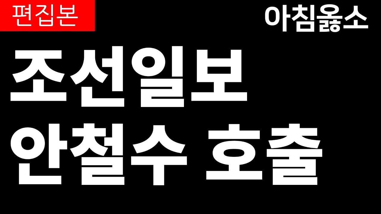 [아침옳소] 그새 안철수 서울시장으로 띄우는 조선일보