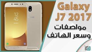 جالكسي جي 7 (2017) Galaxy J7 | تصميم جديد