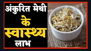 अंकुरित मेथी के बीज के स्वास्थ्य लाभ |health Benefits Of Sprouted Fenugreek In Hindi By Healthy Gyan