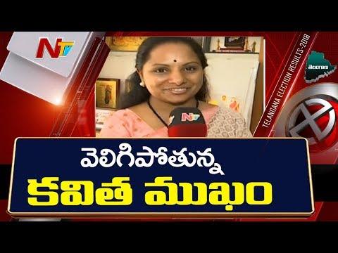 TRS Leader Kavitha Satires on Prajakutami  | #TelanganaElectionResults | NTV