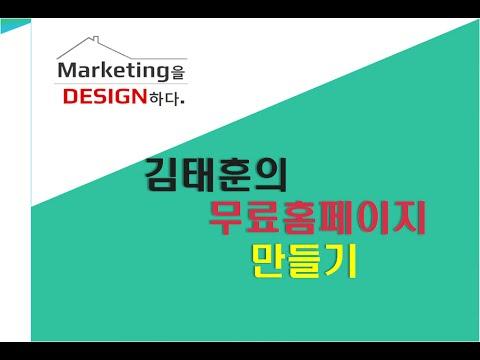 제1강 WIX 보다쉬운 모바일 반응형 무료 홈페이지 만들기 제작 강좌 소공자김태훈