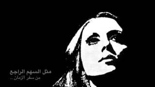 فيروز - في قهوة عالمفرق - Fi Ahwa Aal Mafraa
