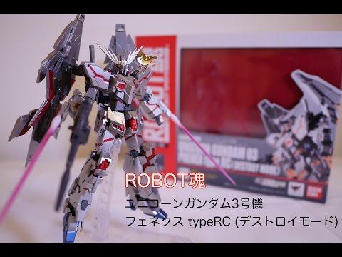 ROBOT魂ユニコーンガンダム3号機フェネクス type RC デストロイモード / [ROBOT TAMASHII] UNICORN GUNDAM 03 PHENEX type RC