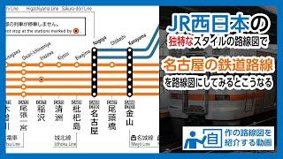 【名古屋&リクエスト】JR西日本の路線図風に名古屋の路線図を作ってみた東海道・中央・武豊線, 名鉄, etc