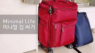 미니멀라이프(Eng)수납 공간 많은 여행가방의 장점. …